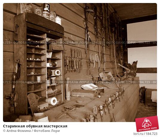 Купить «Старинная обувная мастерская», фото № 184723, снято 16 июня 2007 г. (c) Алёна Фомина / Фотобанк Лори