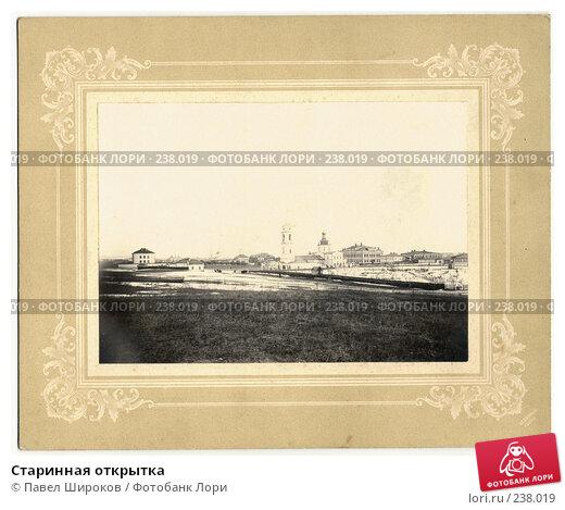Старинная открытка, фото № 238019, снято 23 июля 2017 г. (c) Павел Широков / Фотобанк Лори