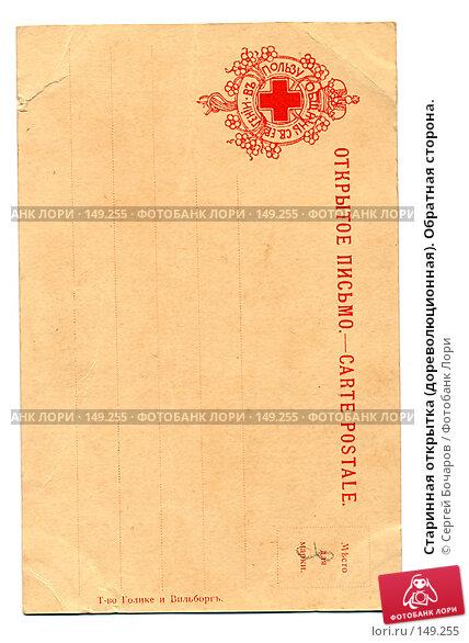 Старинная открытка (дореволюционная). Обратная сторона., фото № 149255, снято 30 апреля 2017 г. (c) Сергей Бочаров / Фотобанк Лори