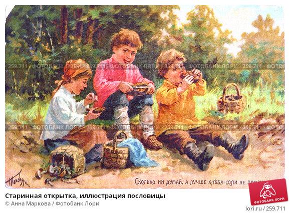 Купить «Старинная открытка, иллюстрация пословицы», иллюстрация № 259711 (c) Анна Маркова / Фотобанк Лори
