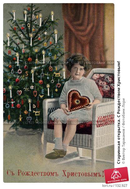 Старинная открытка. С Рождеством Христовым!, фото № 132927, снято 10 декабря 2016 г. (c) Виктор Тараканов / Фотобанк Лори