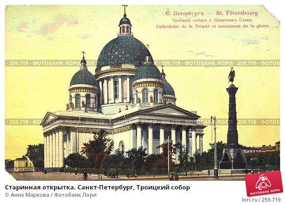 Старинная открытка. Санкт-Петербург, Троицкий собор, иллюстрация № 259719 (c) Анна Маркова / Фотобанк Лори