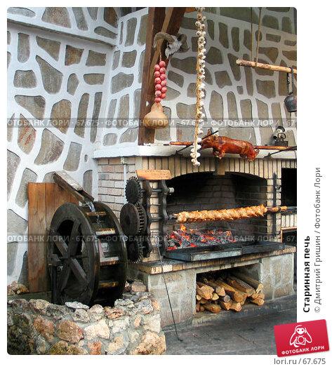Купить «Старинная печь», фото № 67675, снято 6 сентября 2005 г. (c) Дмитрий Гришин / Фотобанк Лори