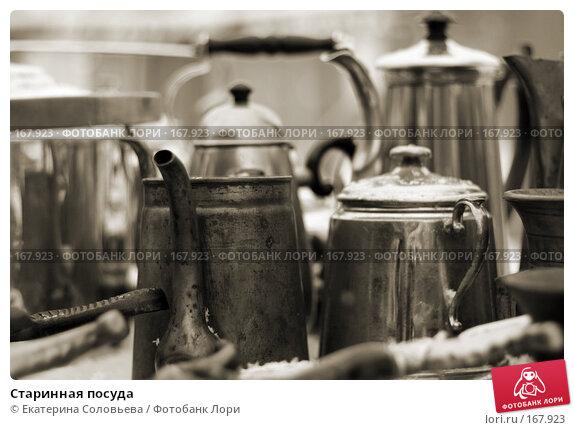 Старинная посуда, фото № 167923, снято 2 января 2008 г. (c) Екатерина Соловьева / Фотобанк Лори