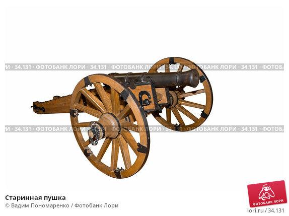 Старинная пушка, фото № 34131, снято 15 апреля 2007 г. (c) Вадим Пономаренко / Фотобанк Лори