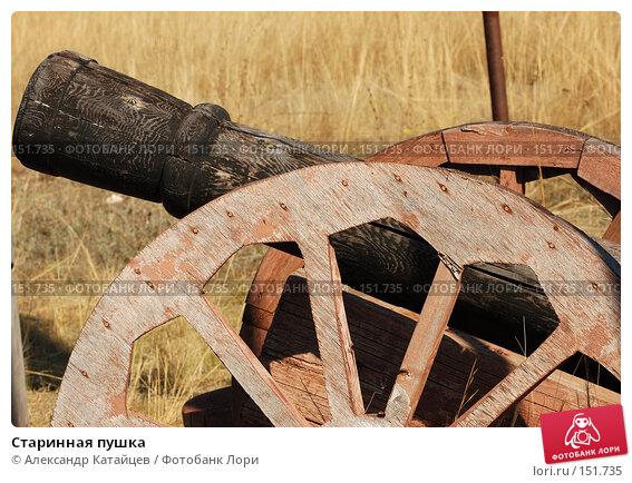 Старинная пушка, фото № 151735, снято 27 сентября 2007 г. (c) Александр Катайцев / Фотобанк Лори
