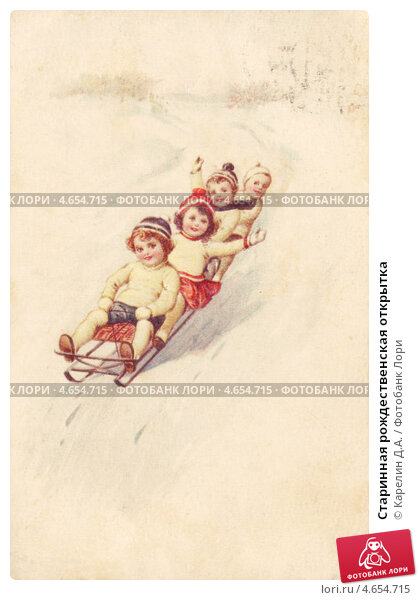 Купить «Старинная рождественская открытка», фото № 4654715, снято 25 мая 2020 г. (c) Карелин Д.А. / Фотобанк Лори