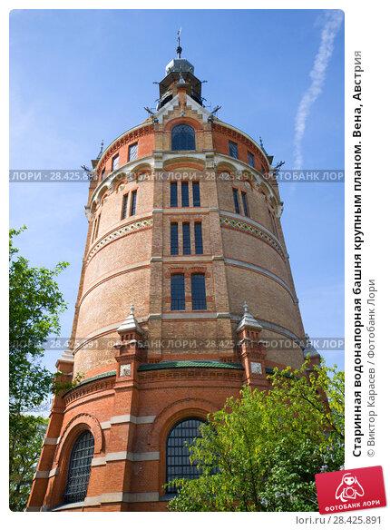 Купить «Старинная водонапорная башня крупным планом. Вена, Австрия», фото № 28425891, снято 25 апреля 2018 г. (c) Виктор Карасев / Фотобанк Лори