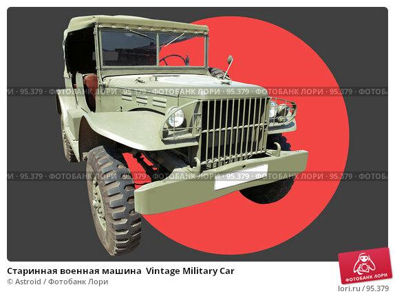 Старинная военная машина  Vintage Military Car, фото № 95379, снято 23 июля 2017 г. (c) Astroid / Фотобанк Лори