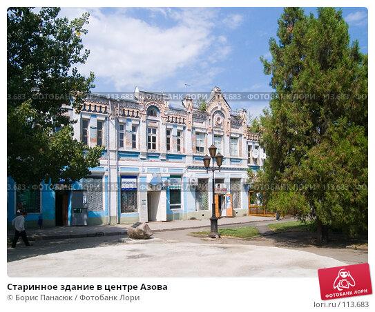 Купить «Старинное здание в центре Азова», фото № 113683, снято 24 июля 2006 г. (c) Борис Панасюк / Фотобанк Лори