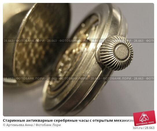 Старинные антикварные серебряные часы с открытым механизмом, фото № 28663, снято 26 июля 2017 г. (c) Артемьева Анна / Фотобанк Лори