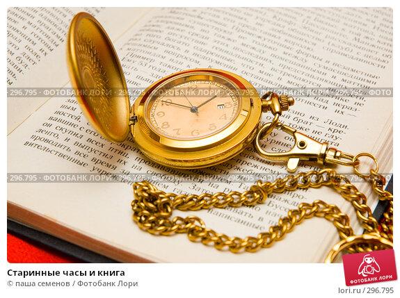 Старинные часы и книга, фото № 296795, снято 19 мая 2008 г. (c) паша семенов / Фотобанк Лори