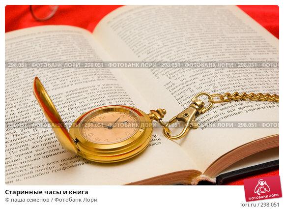 Старинные часы и книга, фото № 298051, снято 19 мая 2008 г. (c) паша семенов / Фотобанк Лори