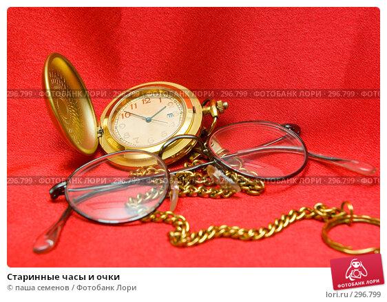 Старинные часы и очки, фото № 296799, снято 19 мая 2008 г. (c) паша семенов / Фотобанк Лори