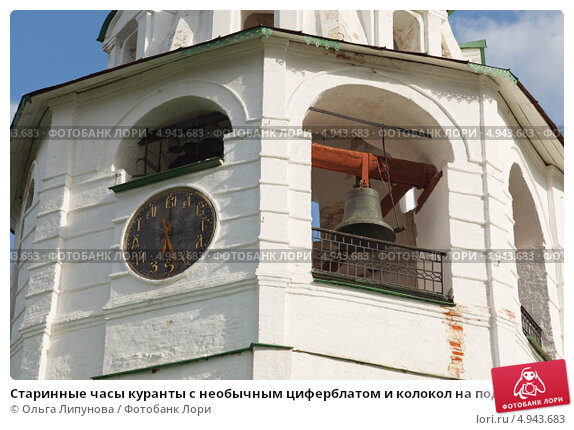 Купить «Старинные часы куранты с необычным циферблатом и колокол на подвесе на колокольне. Суздаль, Кремль», эксклюзивное фото № 4943683, снято 24 июля 2013 г. (c) Ольга Липунова / Фотобанк Лори