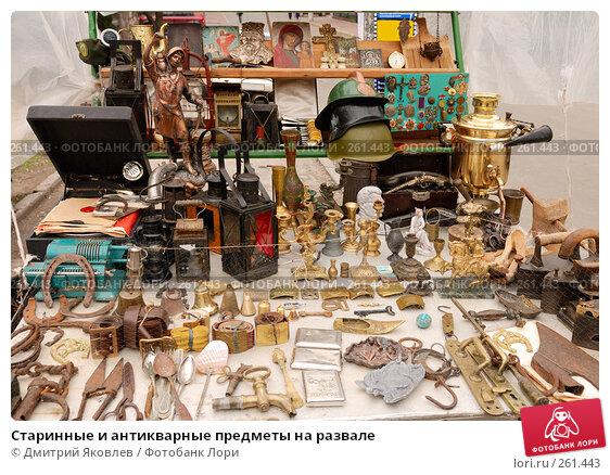 Старинные и антикварные предметы на развале, фото № 261443, снято 13 апреля 2008 г. (c) Дмитрий Яковлев / Фотобанк Лори