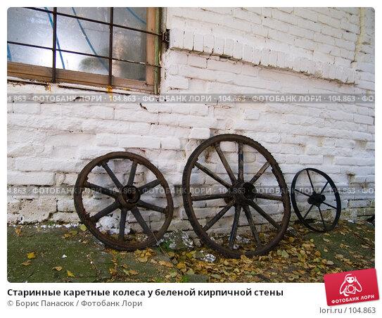 Старинные каретные колеса у беленой кирпичной стены, фото № 104863, снято 24 января 2017 г. (c) Борис Панасюк / Фотобанк Лори