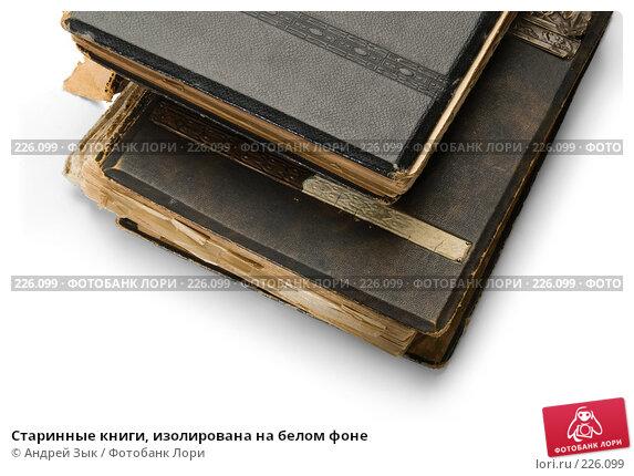 Старинные книги, изолирована на белом фоне, фото № 226099, снято 27 марта 2007 г. (c) Андрей Зык / Фотобанк Лори