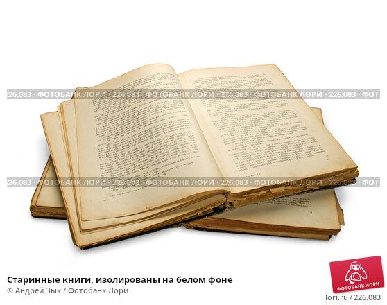 Купить «Старинные книги, изолированы на белом фоне», фото № 226083, снято 27 марта 2007 г. (c) Андрей Зык / Фотобанк Лори