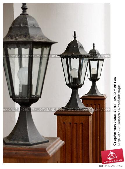 Старинные лампы на постаментах, фото № 260147, снято 13 апреля 2008 г. (c) Дмитрий Яковлев / Фотобанк Лори