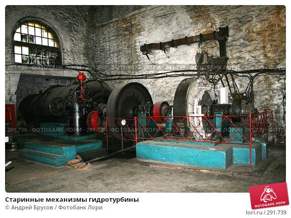 Старинные механизмы гидротурбины, фото № 291739, снято 17 мая 2008 г. (c) Андрей Брусов / Фотобанк Лори