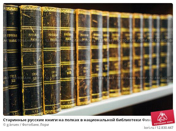 Русские книги в финляндии продажа домов в израиле недорого