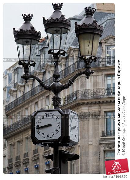 Старинные уличные часы и фонарь в Париже, фото № 194379, снято 19 июня 2007 г. (c) Юрий Синицын / Фотобанк Лори