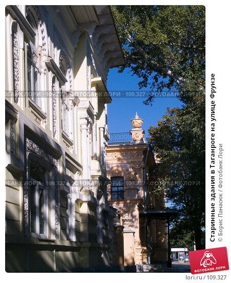 Старинные здания в Таганроге на улице Фрунзе, фото № 109327, снято 18 августа 2006 г. (c) Борис Панасюк / Фотобанк Лори