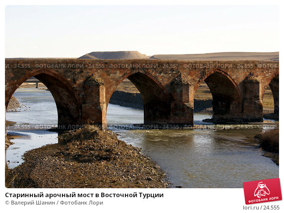 Старинный арочный мост в Восточной Турции, фото № 24555, снято 17 ноября 2006 г. (c) Валерий Шанин / Фотобанк Лори