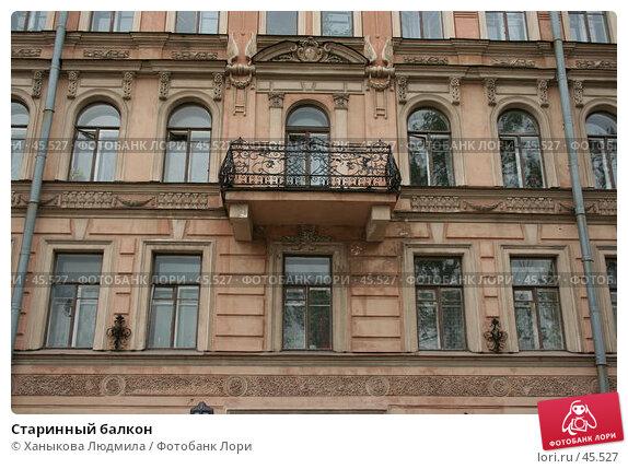 Купить «Старинный балкон», фото № 45527, снято 22 мая 2007 г. (c) Ханыкова Людмила / Фотобанк Лори