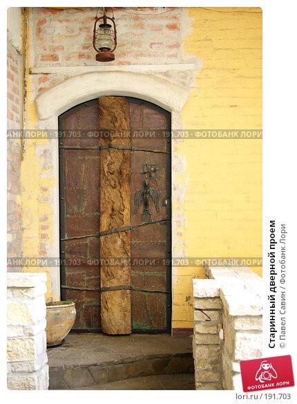 Старинный дверной проем, фото № 191703, снято 26 марта 2017 г. (c) Павел Савин / Фотобанк Лори