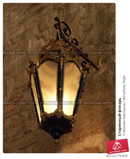 Старинный фонарь, эксклюзивное фото № 73819, снято 30 июля 2007 г. (c) Михаил Карташов / Фотобанк Лори