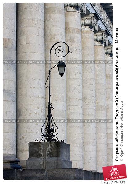 Старинный фонарь Градской (Голицынской) больницы. Москва, фото № 174387, снято 5 января 2008 г. (c) Юрий Синицын / Фотобанк Лори
