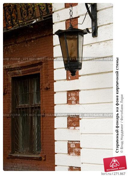Старинный фонарь на фоне кирпичной стены, фото № 271867, снято 2 мая 2008 г. (c) Влад Нордвинг / Фотобанк Лори