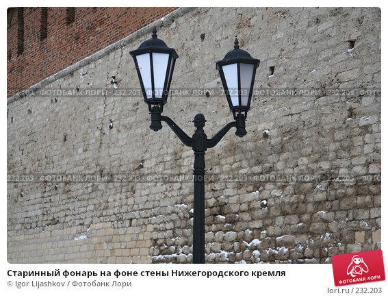 Старинный фонарь на фоне стены Нижегородского кремля, фото № 232203, снято 21 марта 2008 г. (c) Igor Lijashkov / Фотобанк Лори