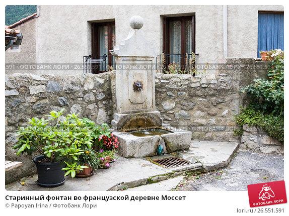 Купить «Старинный фонтан во французской деревне Моссет», фото № 26551591, снято 8 июля 2016 г. (c) Papoyan Irina / Фотобанк Лори