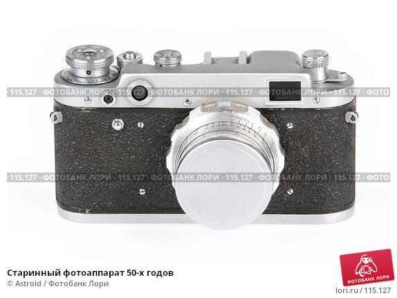 Купить «Старинный фотоаппарат 50-х годов», фото № 115127, снято 16 ноября 2006 г. (c) Astroid / Фотобанк Лори