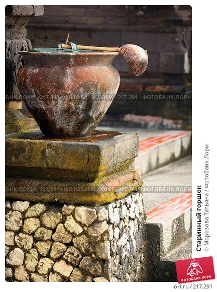 Старинный горшок, фото № 217291, снято 28 февраля 2008 г. (c) Морозова Татьяна / Фотобанк Лори