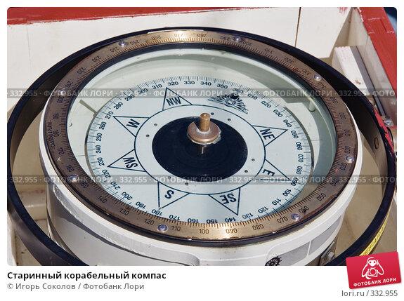 Старинный корабельный компас, фото № 332955, снято 22 июня 2008 г. (c) Игорь Соколов / Фотобанк Лори