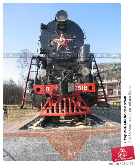 Купить «Старинный локомотив», фото № 251127, снято 30 марта 2008 г. (c) ИВА Афонская / Фотобанк Лори