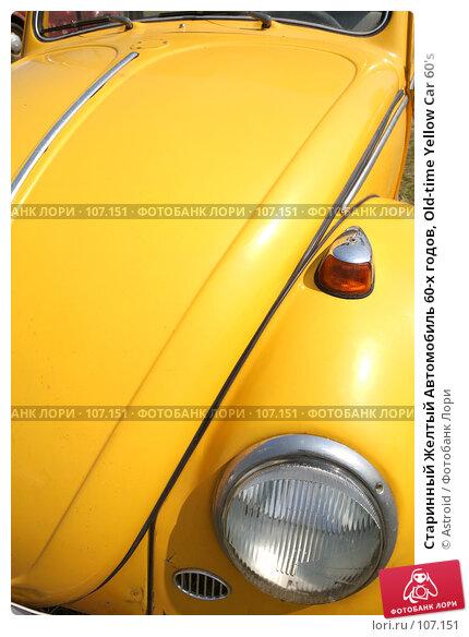 Старинный Желтый Автомобиль 60-х годов, Old-time Yellow Car 60's, фото № 107151, снято 11 июля 2007 г. (c) Astroid / Фотобанк Лори