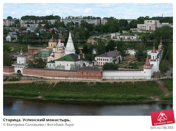 Старица. Успенский монастырь., фото № 86555, снято 15 июля 2007 г. (c) Екатерина Соловьева / Фотобанк Лори