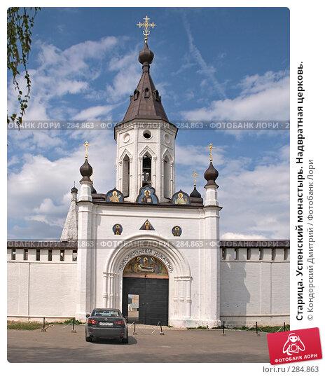 Старица. Успенский монастырь. Надвратная церковь., фото № 284863, снято 2 мая 2008 г. (c) Кондорский Дмитрий / Фотобанк Лори