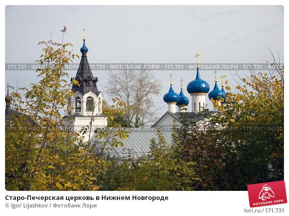 Старо-Печерская церковь в Нижнем Новгороде, фото № 171731, снято 3 октября 2006 г. (c) Igor Lijashkov / Фотобанк Лори
