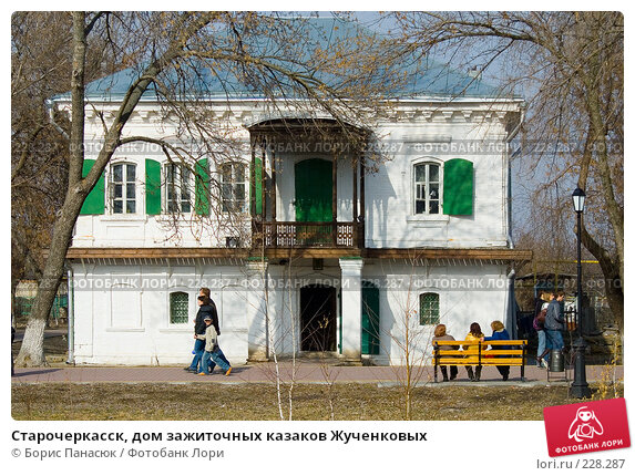 Старочеркасск, дом зажиточных казаков Жученковых, фото № 228287, снято 8 марта 2008 г. (c) Борис Панасюк / Фотобанк Лори