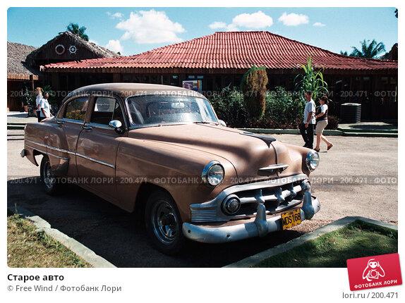Старое авто, эксклюзивное фото № 200471, снято 23 апреля 2017 г. (c) Free Wind / Фотобанк Лори