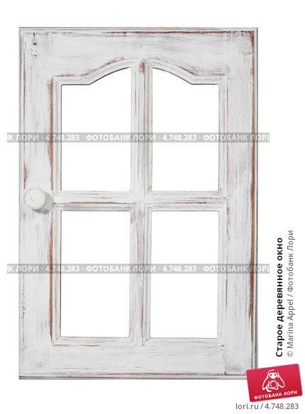 Купить «Старое деревянное окно», фото № 4748283, снято 24 мая 2019 г. (c) Marina Appel / Фотобанк Лори