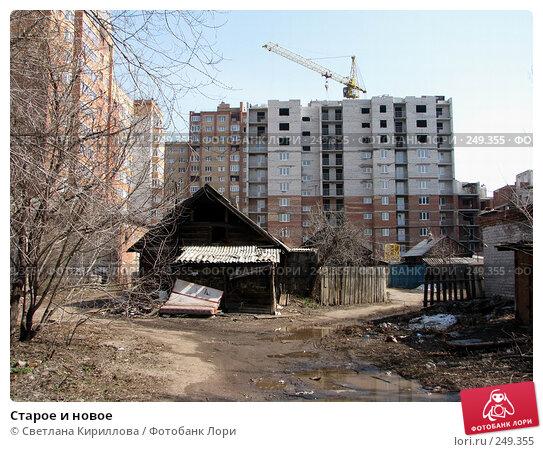 Старое и новое, фото № 249355, снято 1 апреля 2008 г. (c) Светлана Кириллова / Фотобанк Лори
