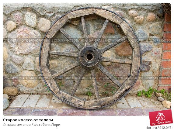Старое колесо от телеги, фото № 212047, снято 6 июня 2007 г. (c) паша семенов / Фотобанк Лори