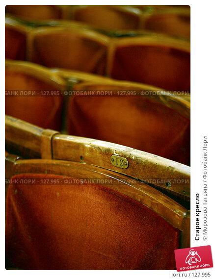 Купить «Старое кресло», фото № 127995, снято 7 ноября 2005 г. (c) Морозова Татьяна / Фотобанк Лори